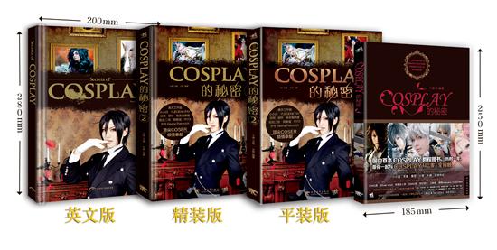 cosplay的秘密系列展示N多本