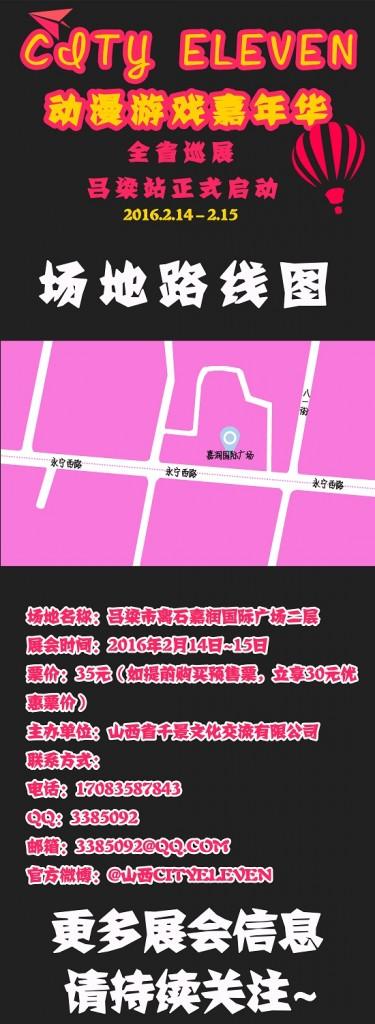 山西CityEleven动漫游戏嘉年华全省巡回第二弹来袭:目标吕梁!