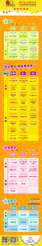 5-各舞台日程表