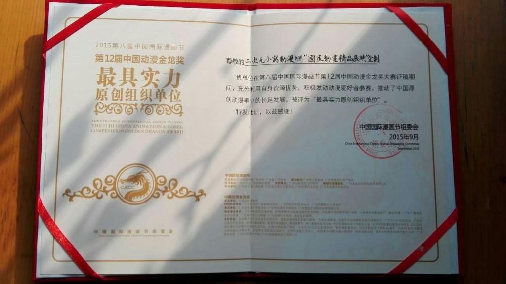 金龙奖证书